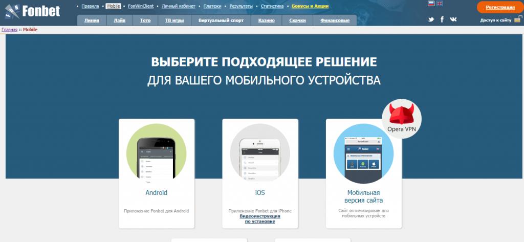 fonbet букмекерская контора мобильная версия